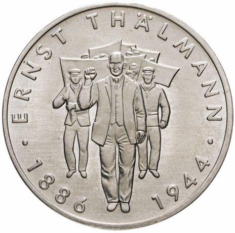 """купить Германия (ГДР) 10марок 1986   """"100 лет со дня рождения Эрнста Тельмана"""""""