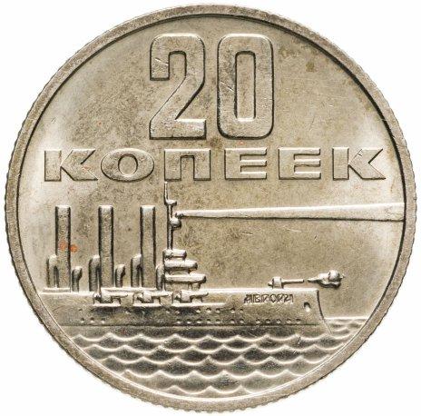 купить 20 копеек 1967 50 лет Советской власти