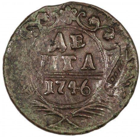 купить денга 1746