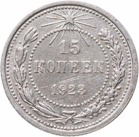 купить 15 копеек 1923
