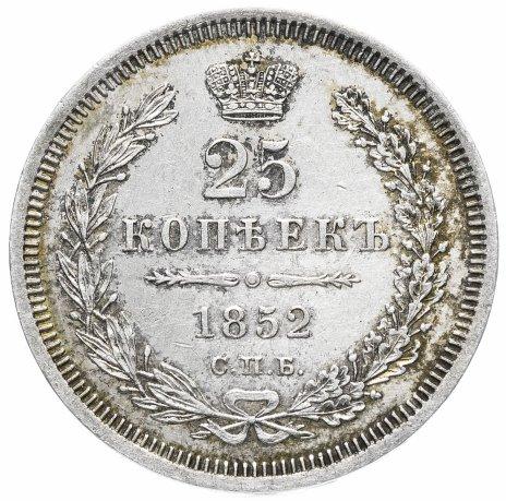 купить 25 копеек 1852 СПБ-ПА