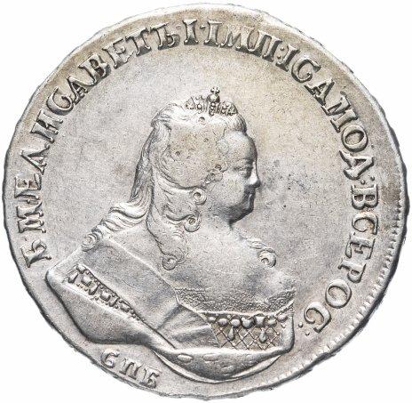 купить 1 рубль 1742 года СПБ