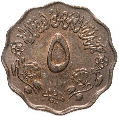 купить Судан 5 миллимов (milliemes) 1970