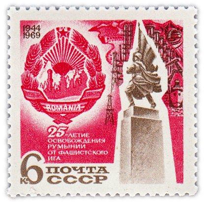 """купить 6 копеек 1969 """"25 лет освобождению Румынии от фашистской оккупации"""""""