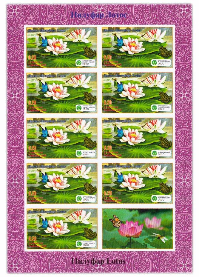 купить Таджикистан 2020 Малый лист БЕЗЗУБЦОВЫЙ (Международный год охраны здоровья растений. Флора и фауна)
