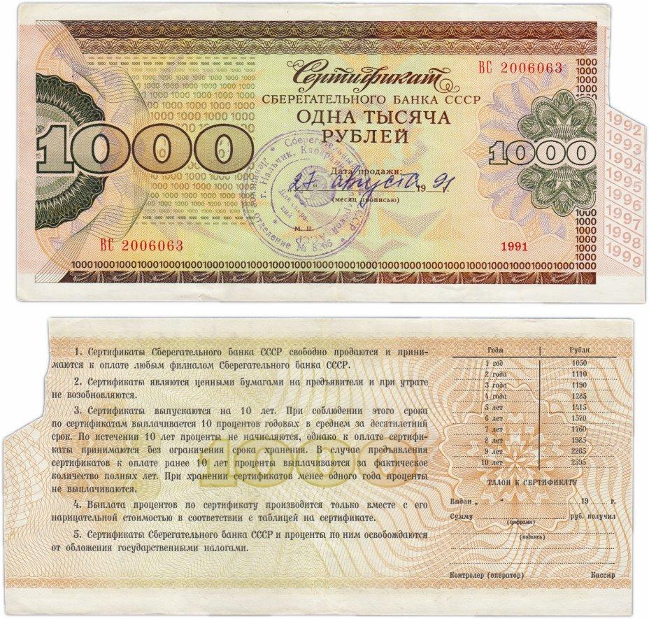 купить Сберегательный Сертификат Сберегательного Банка СССР  1991 года 1000 рублей