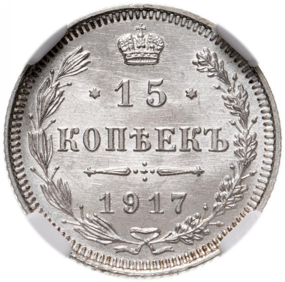 купить 15 копеек 1917 ВС в слабе ННР MS66