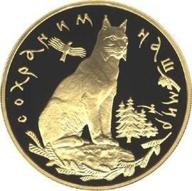 купить 200 рублей 1995 года ММД рысь Proof