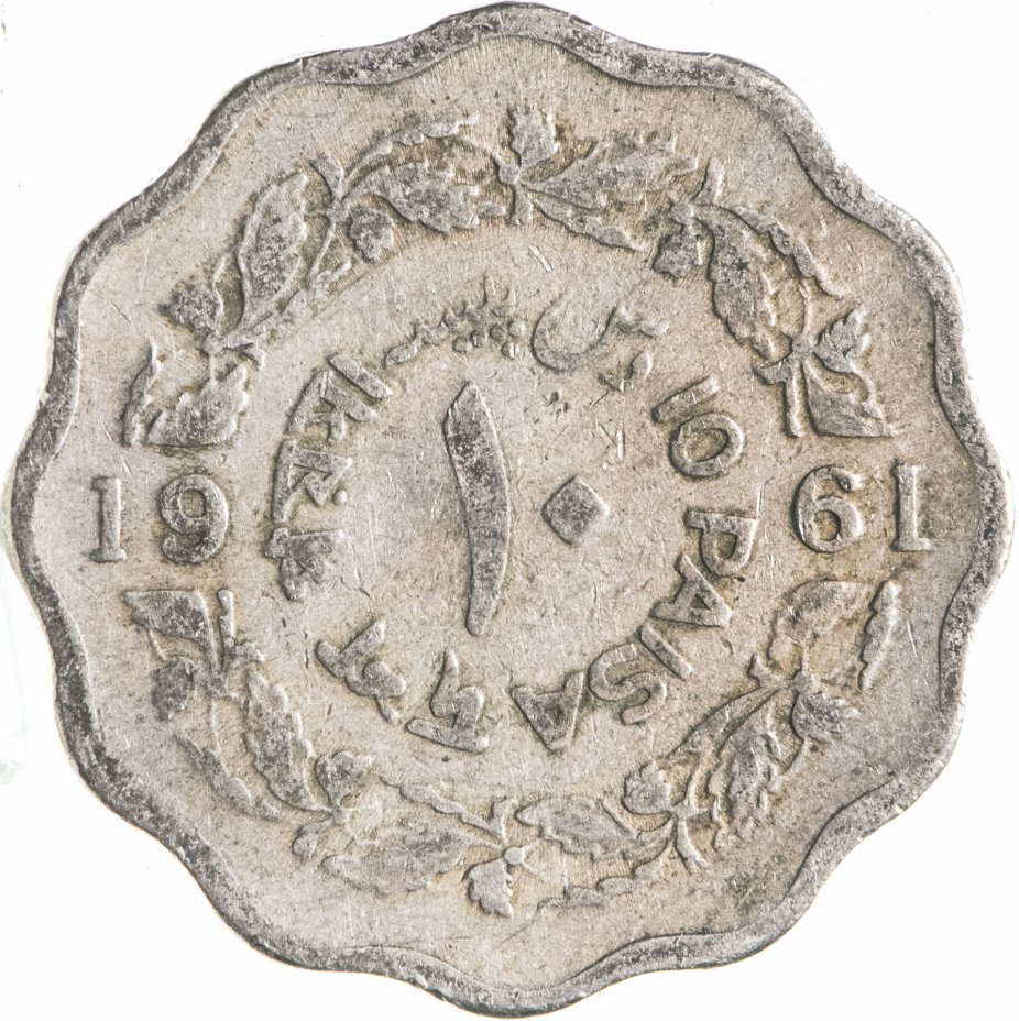 "купить Пакистан 10 пайс (paisa) 1961 номинал указан как ""10 PAISA"""