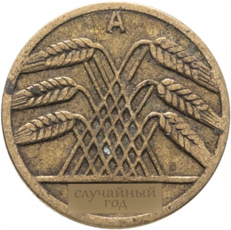 купить Германия 5 пфеннигов (рентенпфеннигов, rentenpfennig) 1924-1936 случайный монетный двор