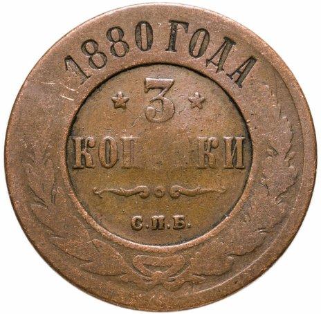купить 3 копейки 1880 СПБ