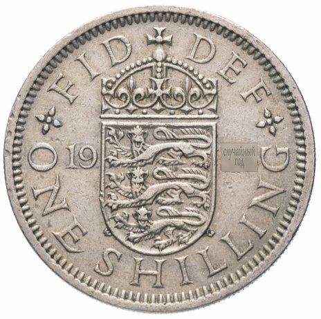 """купить Великобритания 1 шиллинг (shilling) 1953-1970 """"Английский герб"""" период правления Елизаветы II"""