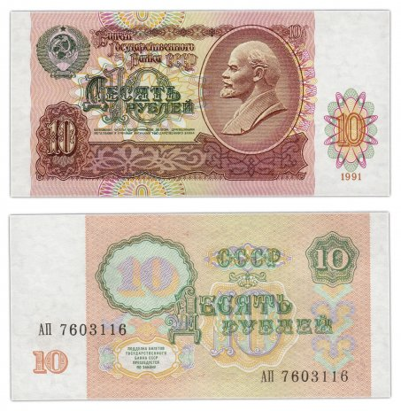 купить 10 рублей 1991