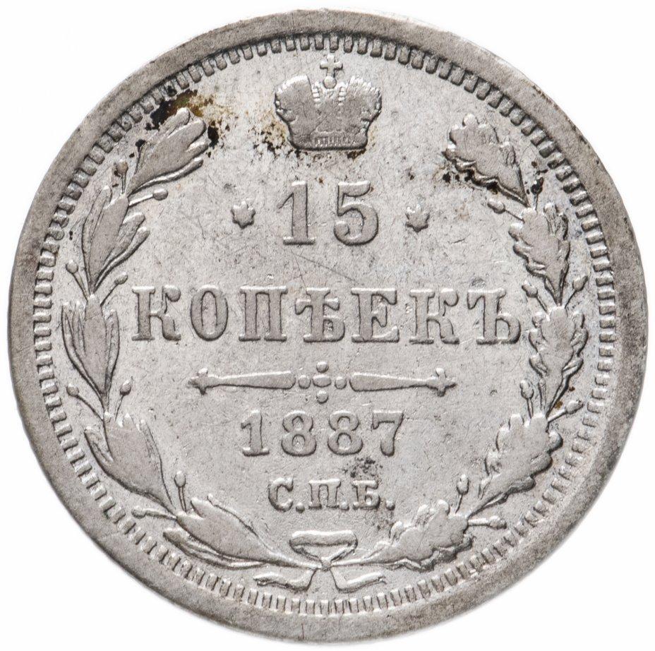 купить 15 копеек 1887 СПБ-АГ