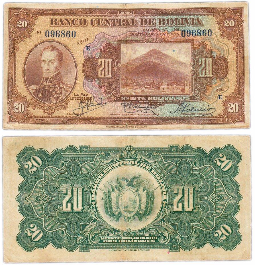 купить Боливия 20 боливиано 1928 (Pick 131) Подпись 2