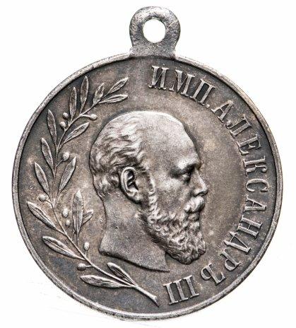 """купить Медаль наградная """"В память царствования Императора Александра III"""", медальеры: А. Грилихес, М. Габя, серебро, Российская Империя, 1896 г."""