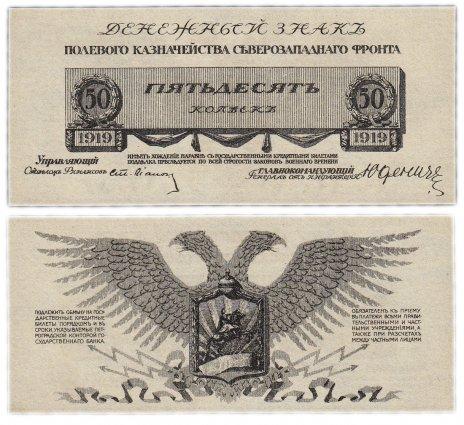 купить Юденич 50 копеек 1919 ПРЕСС