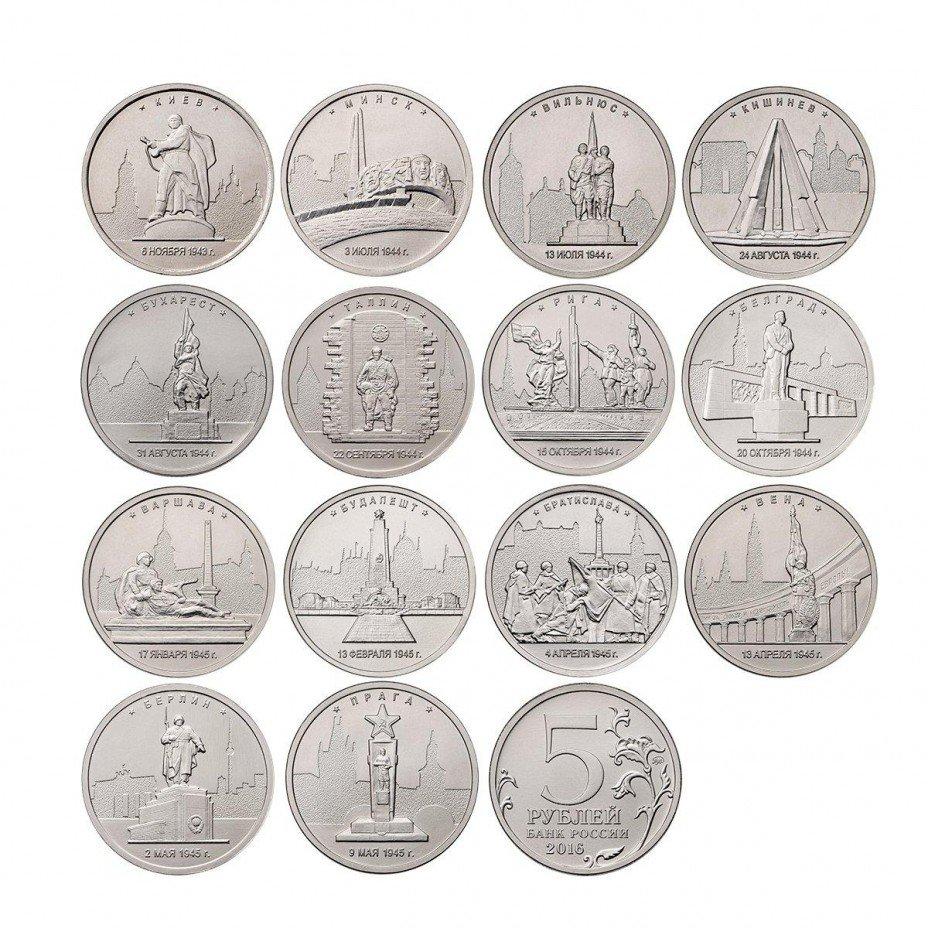 купить Полный комплект 5 рублей 2016 серии «Города-столицы государств, освобожденные советскими войсками от немецко-фашистских захватчиков» (14 монет)