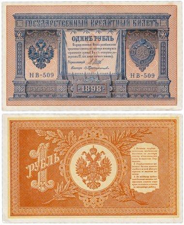 купить 1 рубль 1898 НВ-509 управляющий Шипов, кассир Протопопов