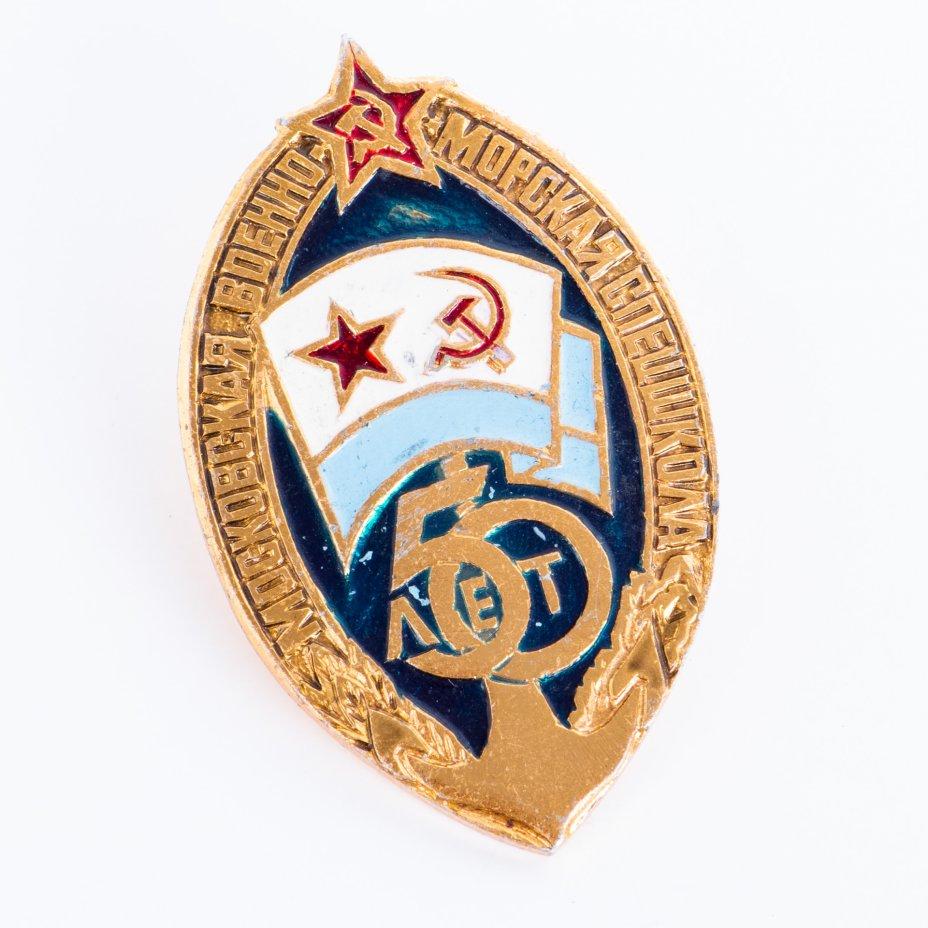 купить Знак  Московская Военно -  Морская Спецшкола - 50 Лет  (Разновидность случайная )