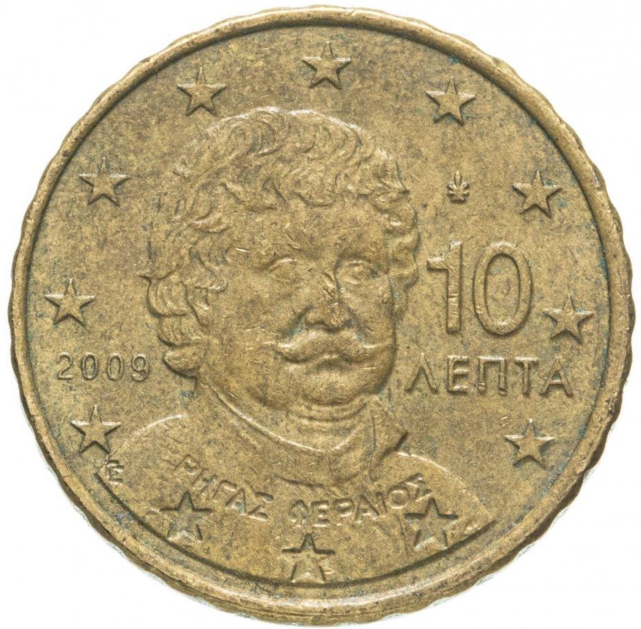 купить Греция 10 евро центов (euro cent) 2007-2020, случайная дата