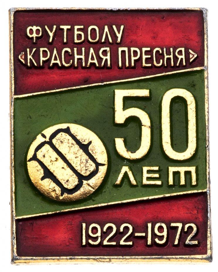 купить Значок Футболу Красная Пресня 50 лет 1922 - 1972  (Разновидность случайная )