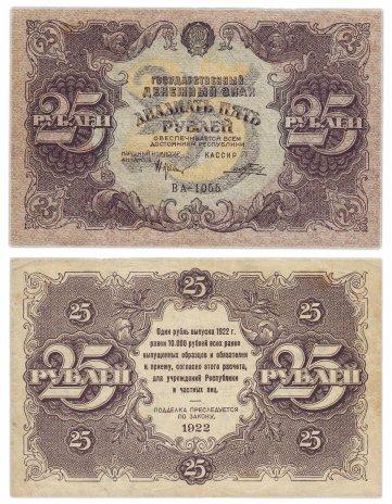 купить 25 рублей 1922 кассир Порохов