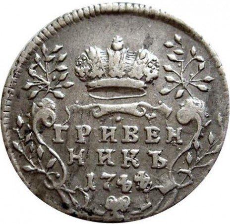 купить гривенник 1744 года цифры перевёрнуты