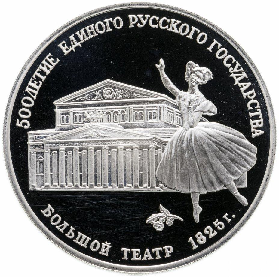 купить 3 рубля 1991 ЛМД Большой театр, Москва
