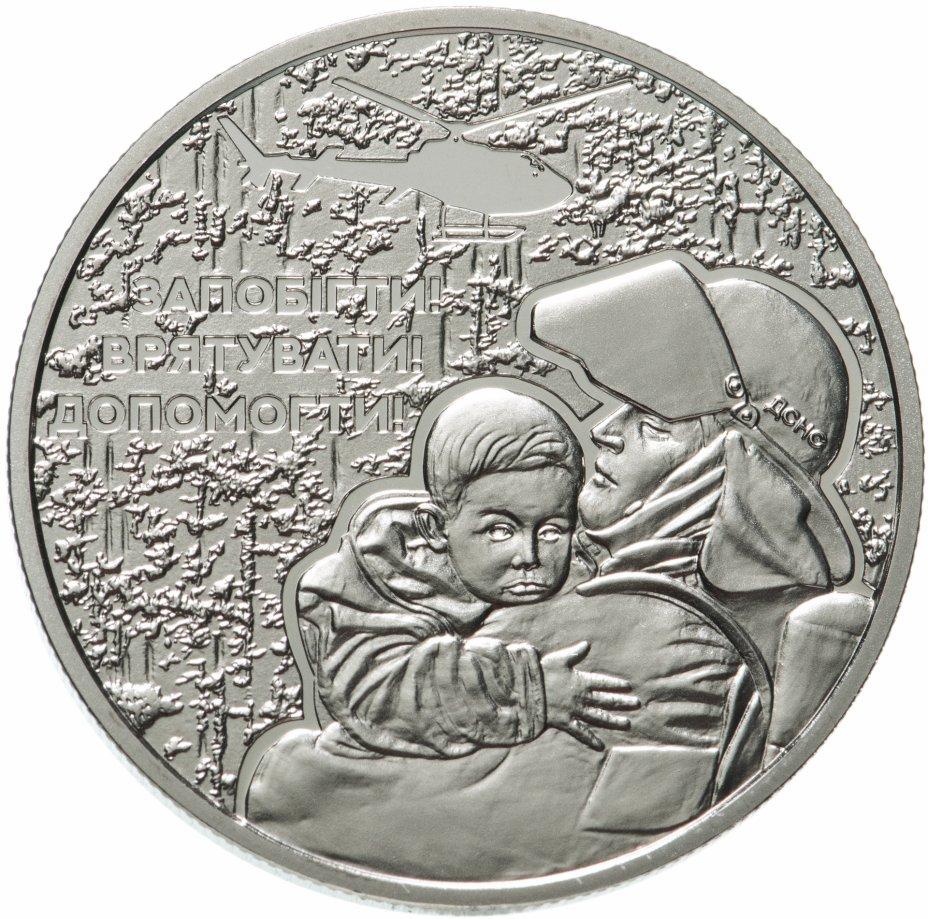 купить Украина 5 гривен 2021 Украинские спасатели