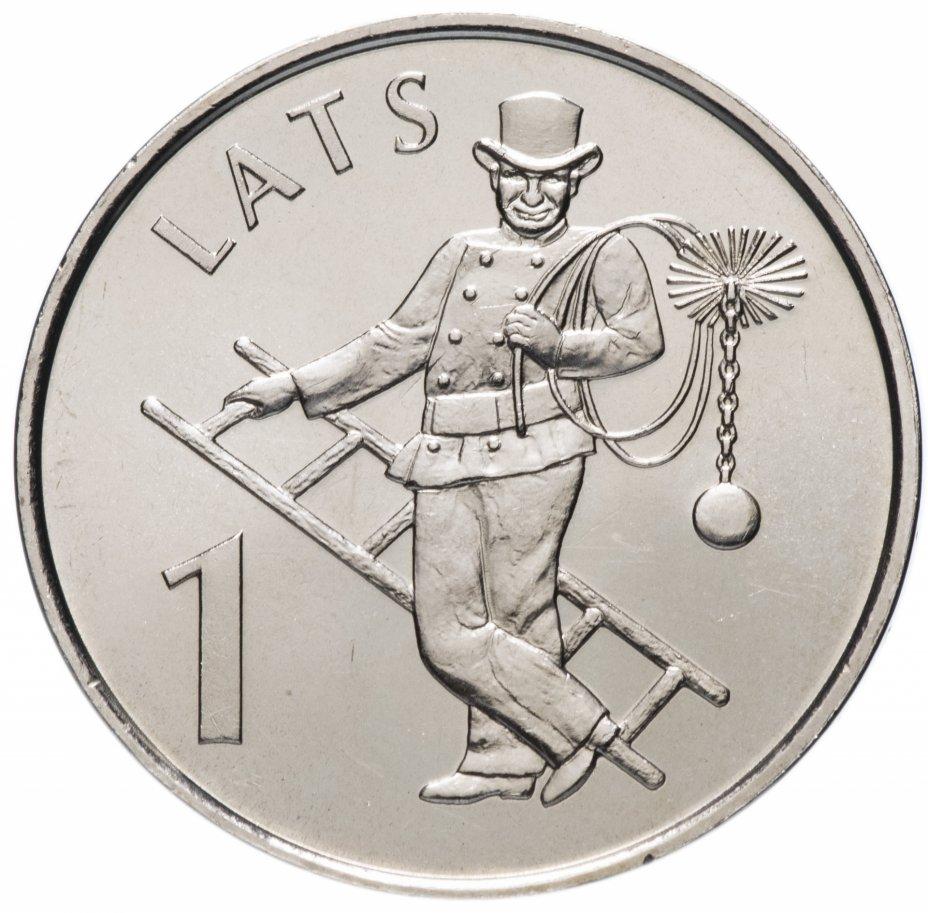 """купить Латвия 1 лат (lats) 2008   """"Трубочист"""""""