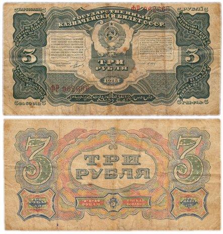 купить 3 рубля 1925 наркомфин Сокольников, кассир Отрезов