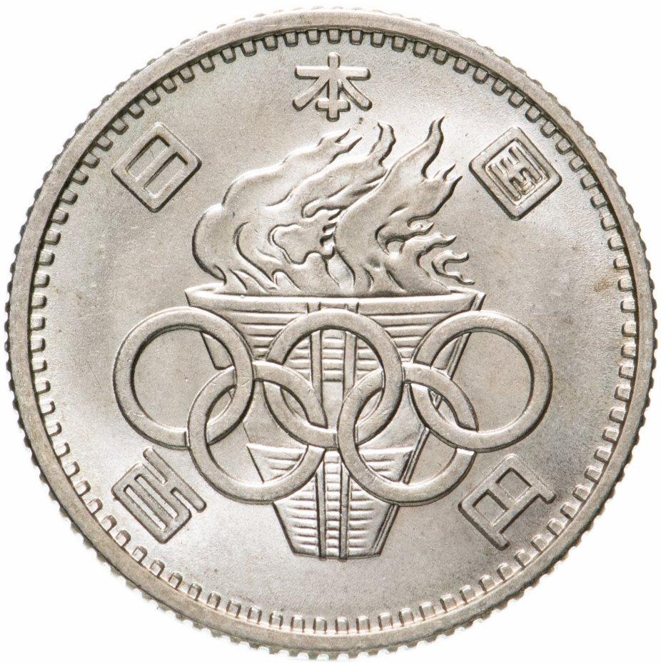 """купить Япония 100 йен 1964 """"XVIII летние Олимпийские Игры, Токио 1964"""""""