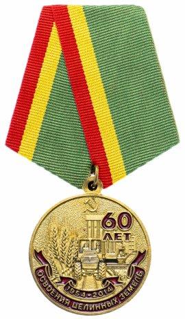 """купить Медаль КПРФ """"60 лет освоения целинных земель"""", булавка"""