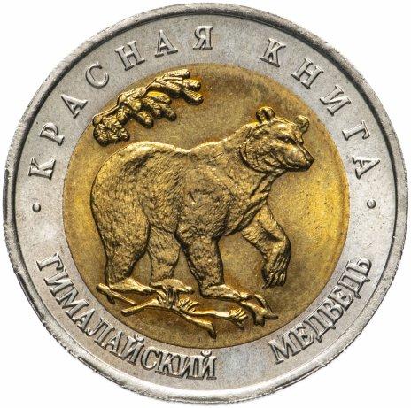 """купить 50 рублей 1993 ЛМД """"Гималайский медведь (Красная книга)"""""""