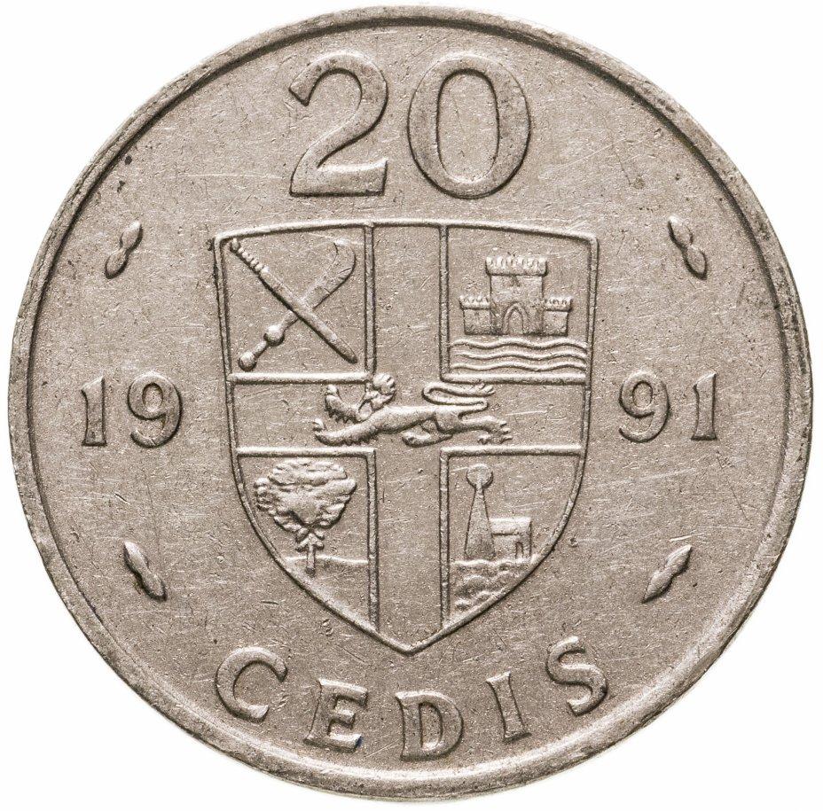 купить Гана 20 седи (cedis) 1991