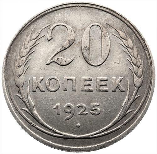 купить 20 копеек 1925 года перепутка, штемпель 1.1