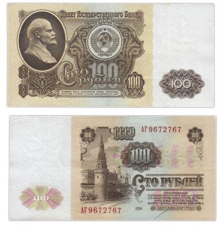 купить 100 рублей 1961 серия АГ, без глянца, виньетка салатовая (В100.1Б по Засько)