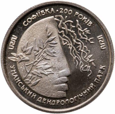 """купить Украина 2 гривны 1996 """"Софиевка"""""""