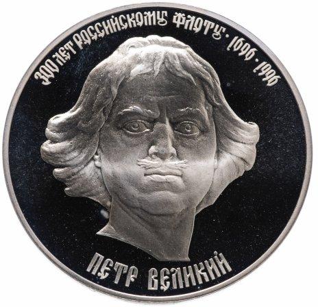 """купить Медаль """"300 лет российскому флоту. Петр I Великий"""""""