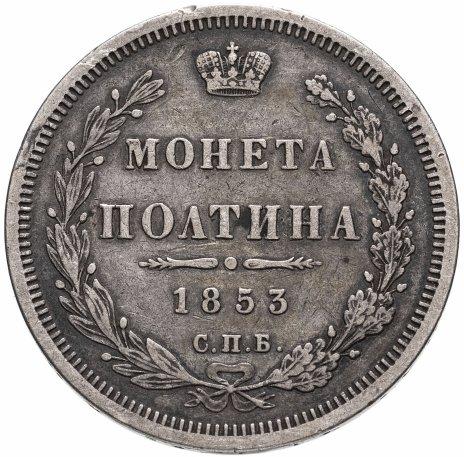 купить Полтина 1853 СПБ-HI корона меньше