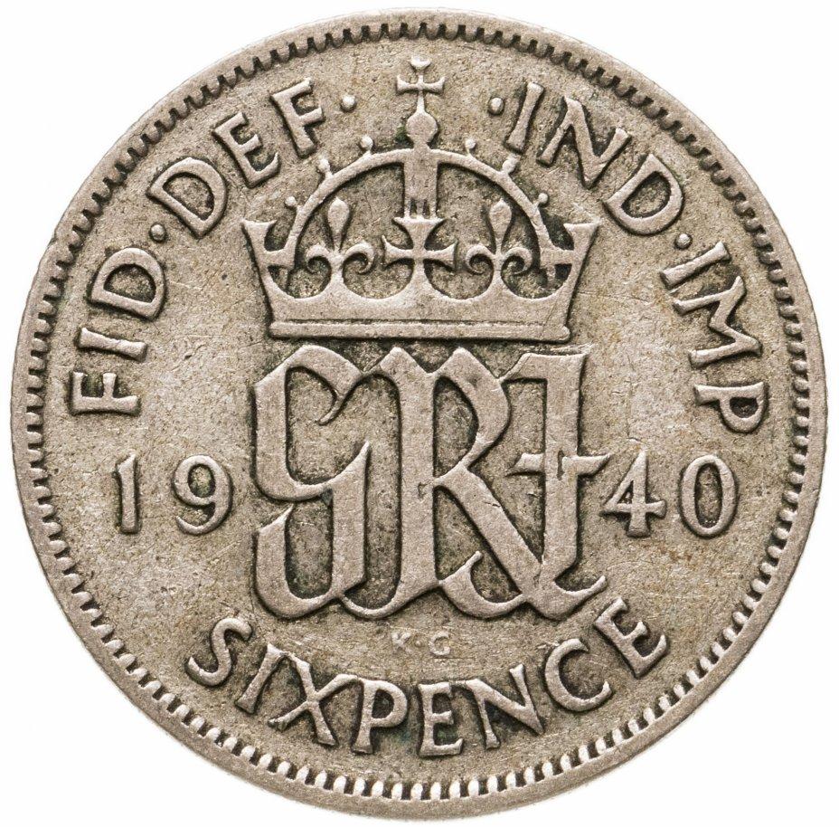 купить Великобритания 6 пенсов (pence) 1940