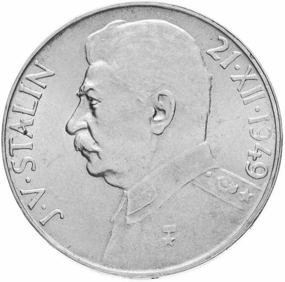 """купить Чехословакия 100 крон 1949 """"70 лет со дня рождения Иосифа Сталина"""""""
