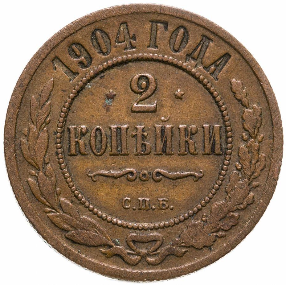 купить 2 копейки 1904 СПБ