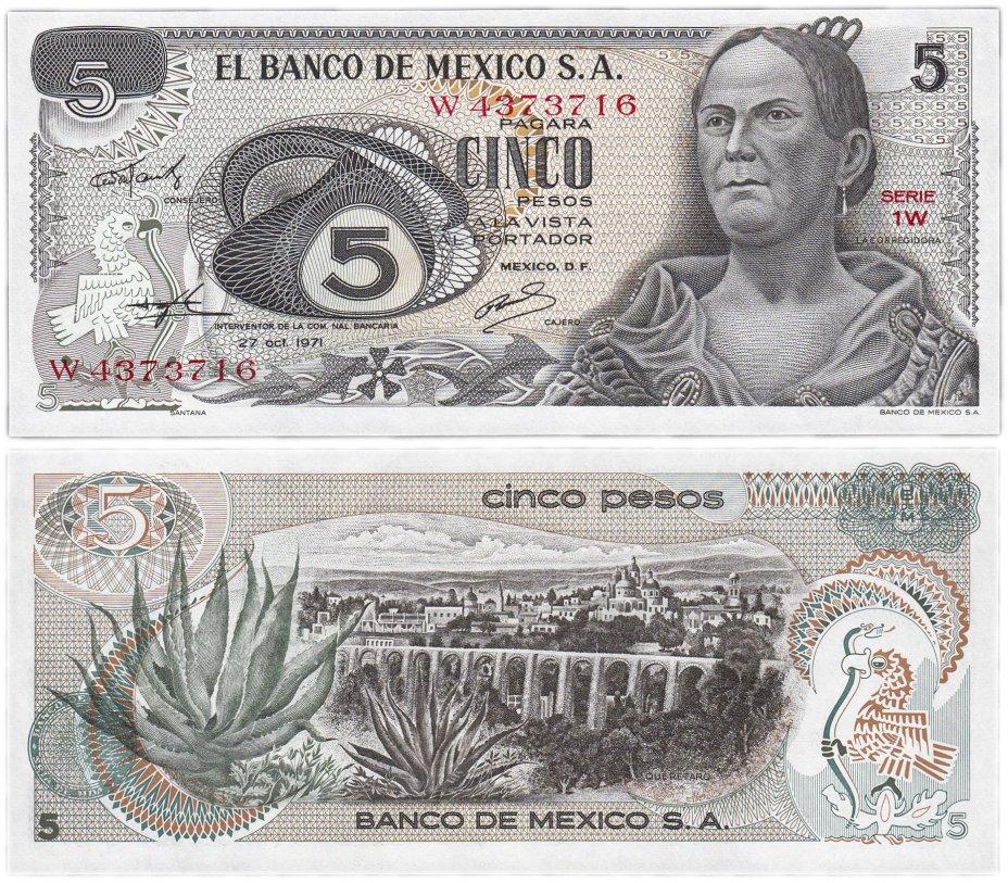 купить Мексика 5 песо 1971 (Pick 62b)