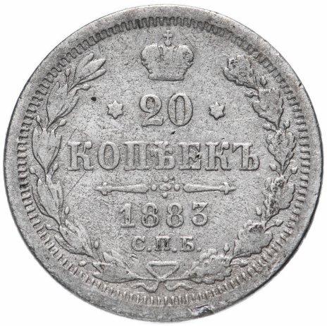 купить 20 копеек 1883 года СПБ-АГ