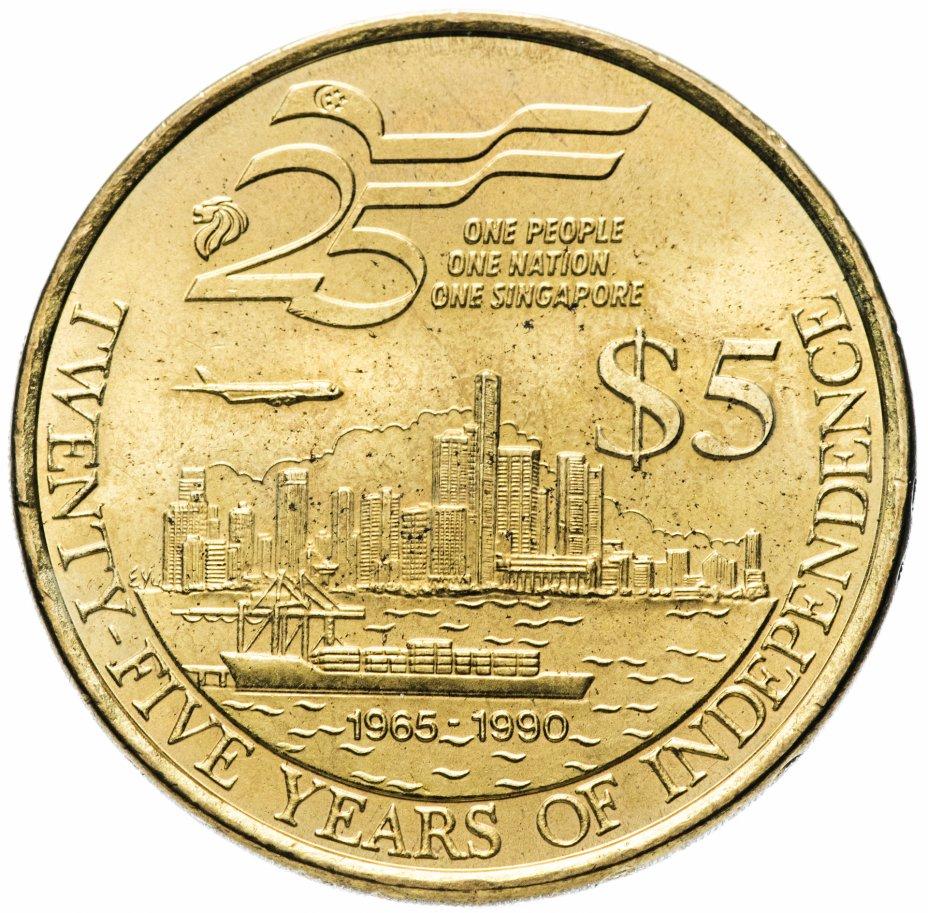 купить Сингапур 5 долларов 1990 25 лет Независимости