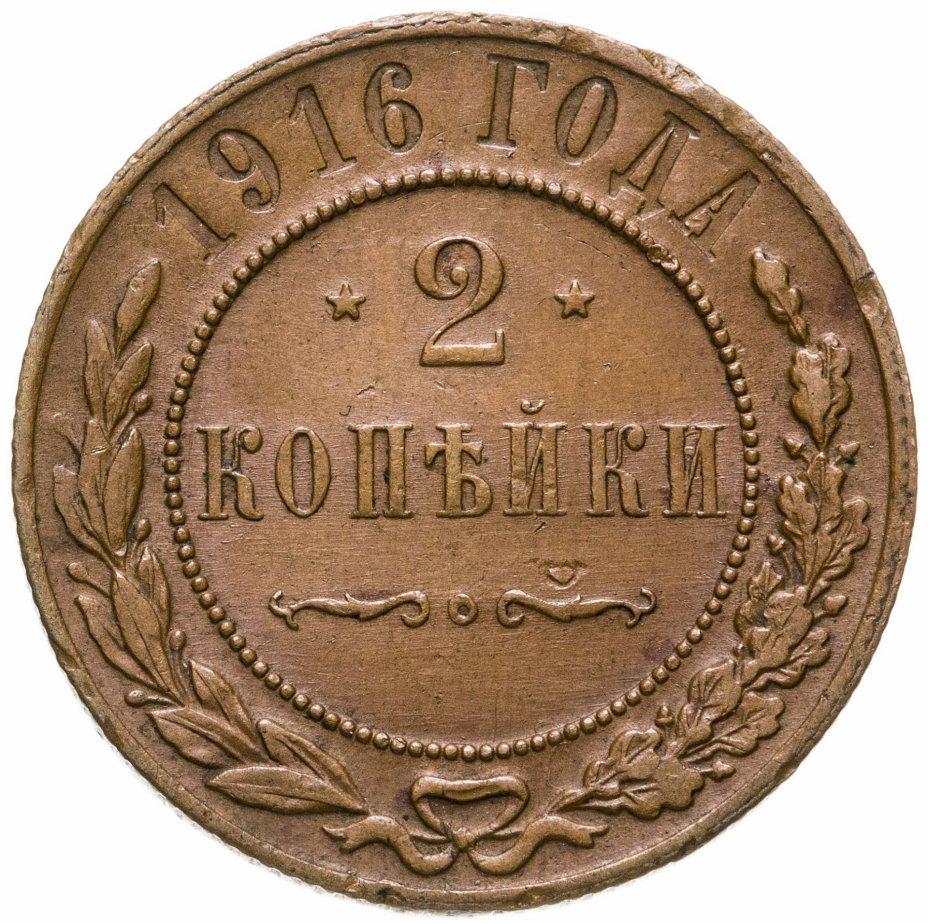 купить 2 копейки 1916