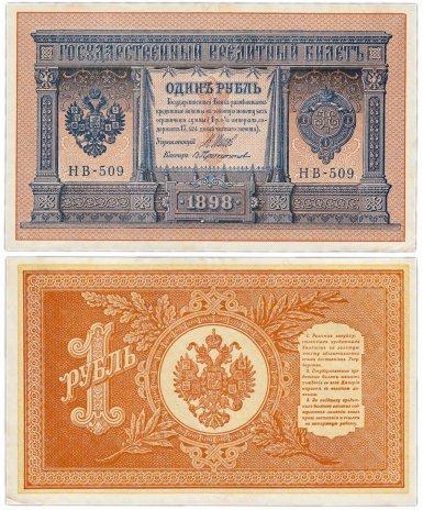 купить 1 рубль 1898 НВ-509 Шипов, кассир Протопопов