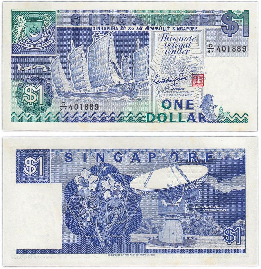 купить Сингапур 1 доллар 1987 (Pick 18a)
